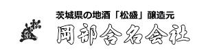 松盛 県産山田錦 純米吟醸  -720ml-|松盛醸造元 - 岡部合名会社